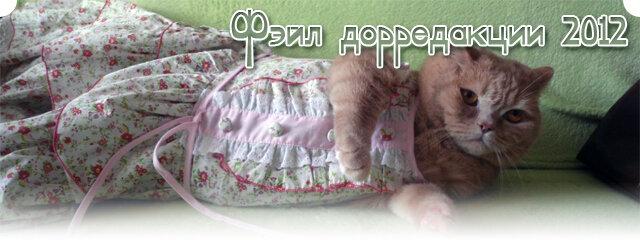 ленивые дебилы, итоги 2012, первое апреля, позорище, конкурс областной графомании, гниды, лучшее аниме 2012, обещаем делать это раз в году, мажечка, слоупоки