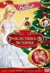 Смотреть онлайн Барби: Рождественская история (2008) мультфильм