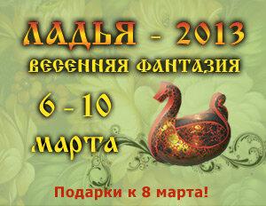 Ладья-2013-Весенняя фантазия