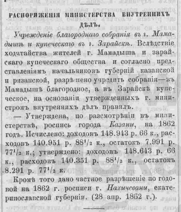 1862, № 96 (4 мая). - 1862.Северная почта.
