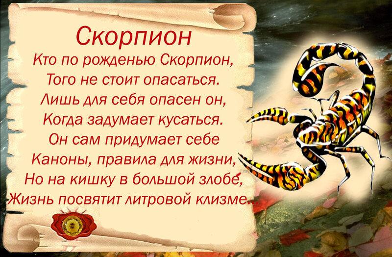 Великие Люди Под Знаком Скорпион 30-октября