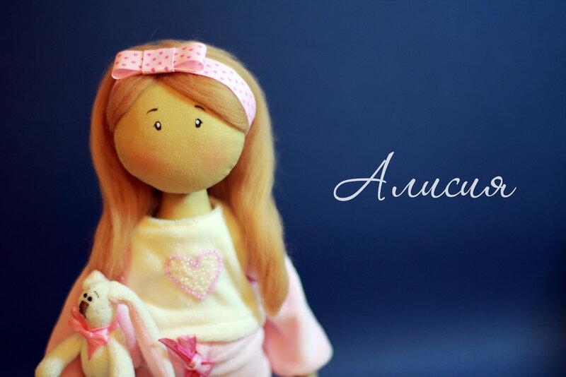 кукла алисия