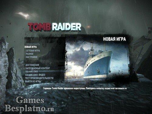 Tomb Raider. Survival Edition / Томб Райдер. Специальное издание + 26 DLC