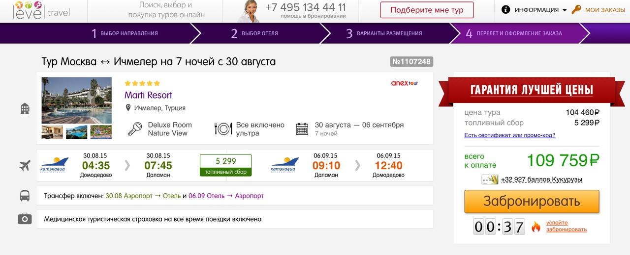 Стоимость тура в Level.Travel