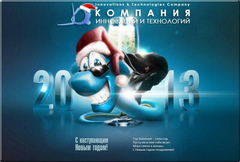 С Новым Годом 2013 и Рождеством!