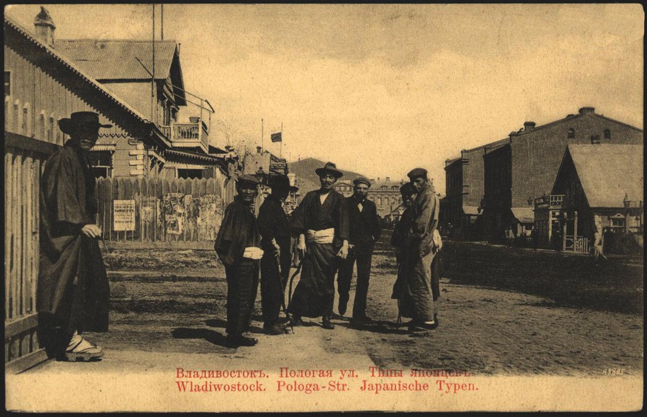 Владивосток Пологая улица 1904-1917.
