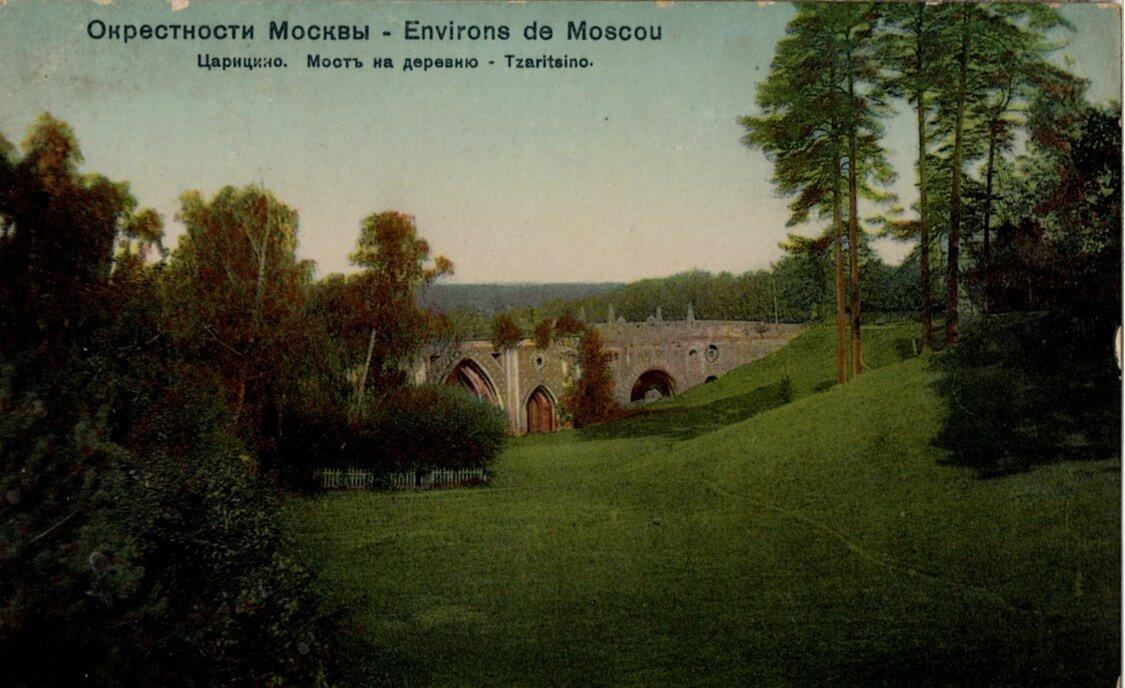 Окрестности Москвы. Царицыно. Мост на деревню
