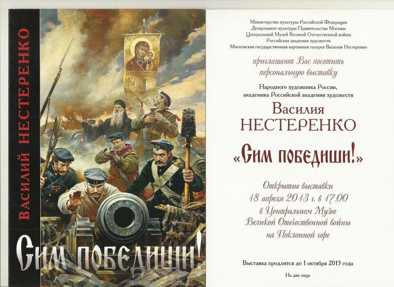 Выставка Народного Художника России В.И. Нестеренко на Поклонной горе