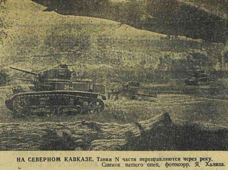 «Красная звезда», 4 октября 1942 года, НА СЕВЕРНОМ КАВКАЗЕ, как русские немцев били, потери немцев на Восточном фронте, красноармеец ВОВ, Красная Армия, смерть немецким оккупантам