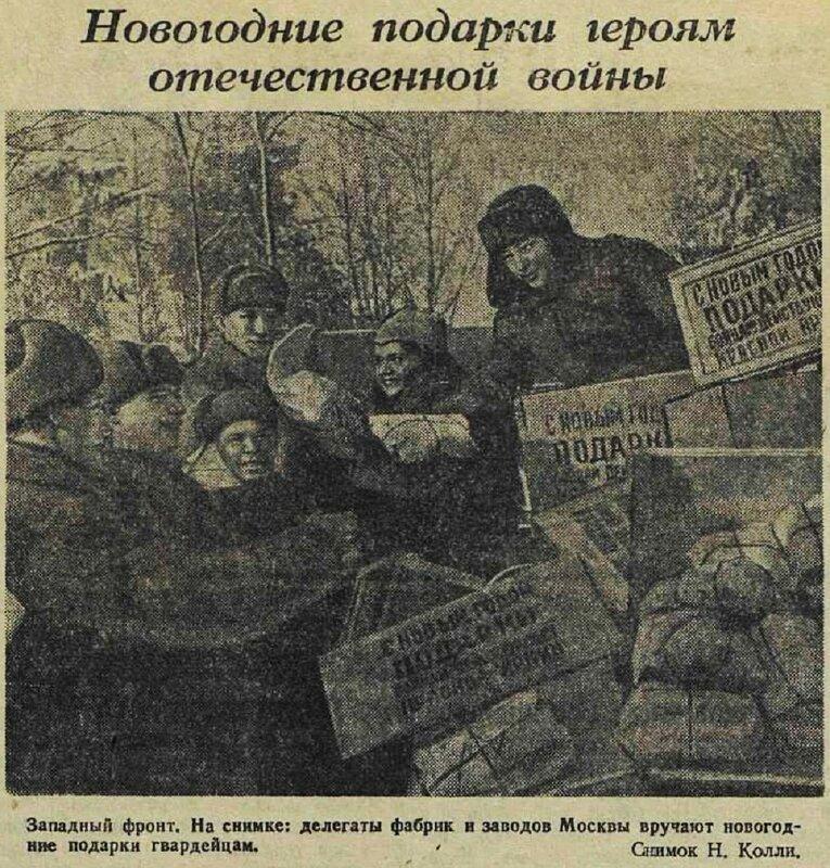 «Красная звезда», 31 декабря 1941 года
