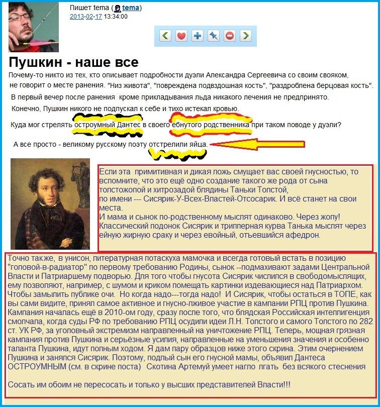 Лебедев, Пушкин