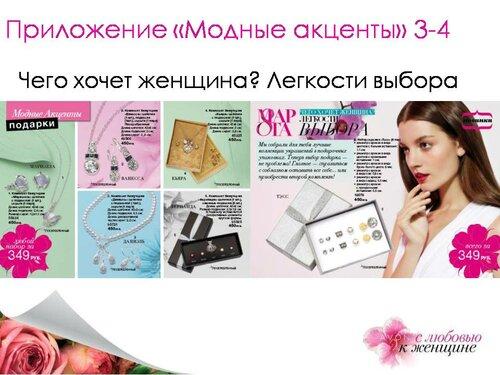 Каталог эйвон 3 модные акценты органайзер для косметики купить в омске