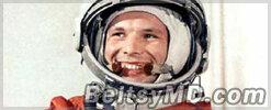 Первый полет в космос был совершен — 12 апреля