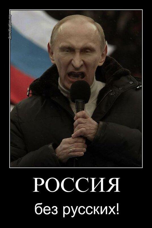 Власти опять борются с русской оппозицией