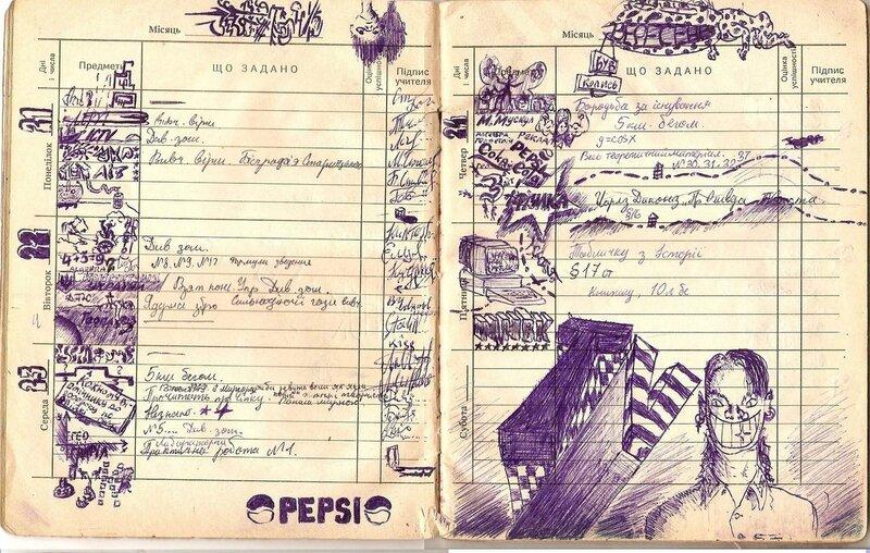 Дневник скучающего ученика