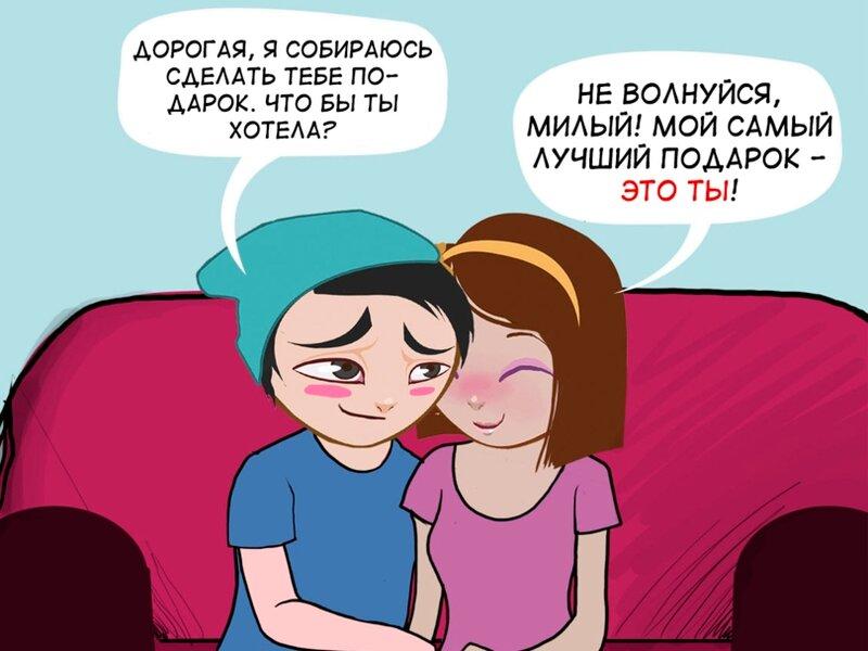 Комикс дня