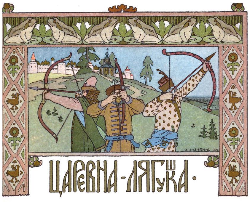 Иван билибин русские народные сказки