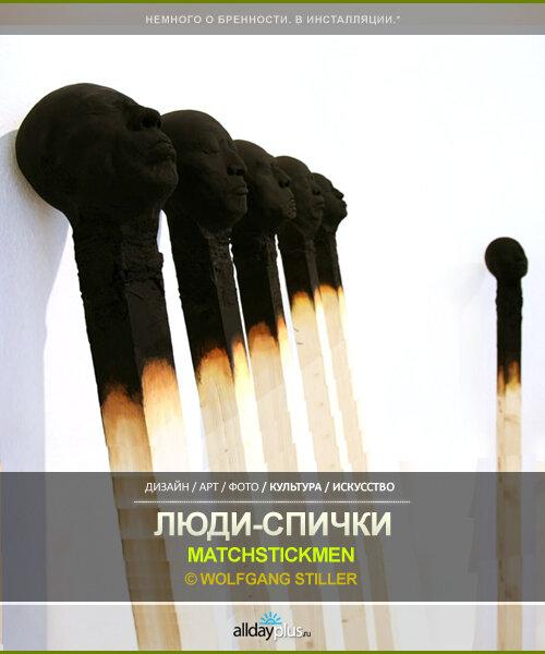 Wolfgang Stiller. Люди - спички, спички - люди. Одна инсталляция о бренности бытия. 11 фото.