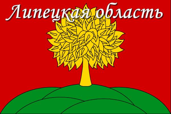 Липецкая область.png