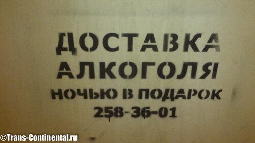 Казань доставка алкоголя