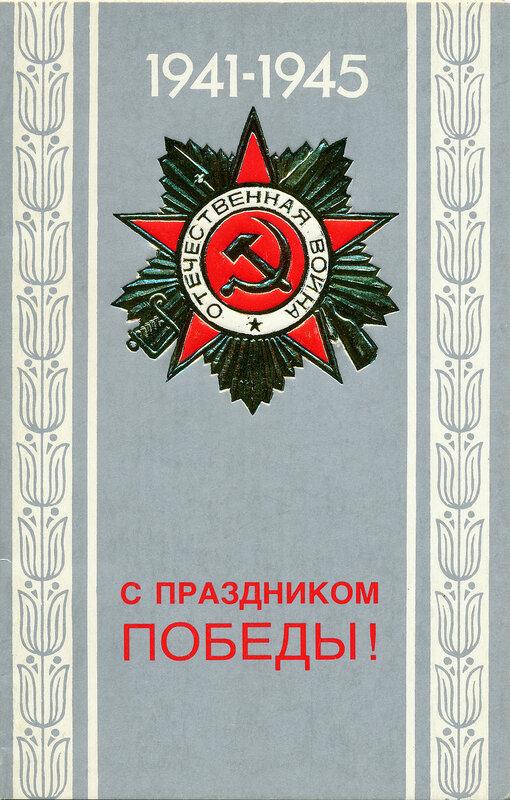 С Праздником Победы !