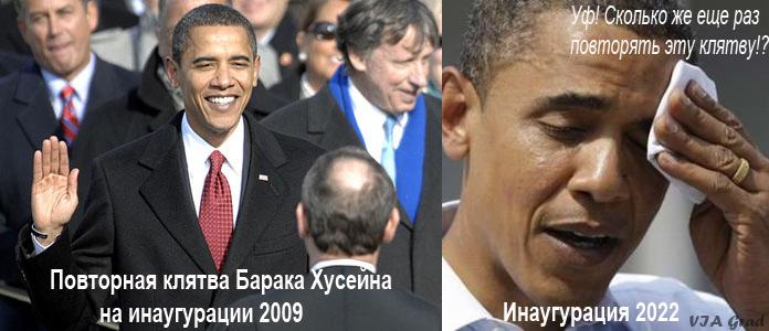 Инаугурация Барак Обама 2013