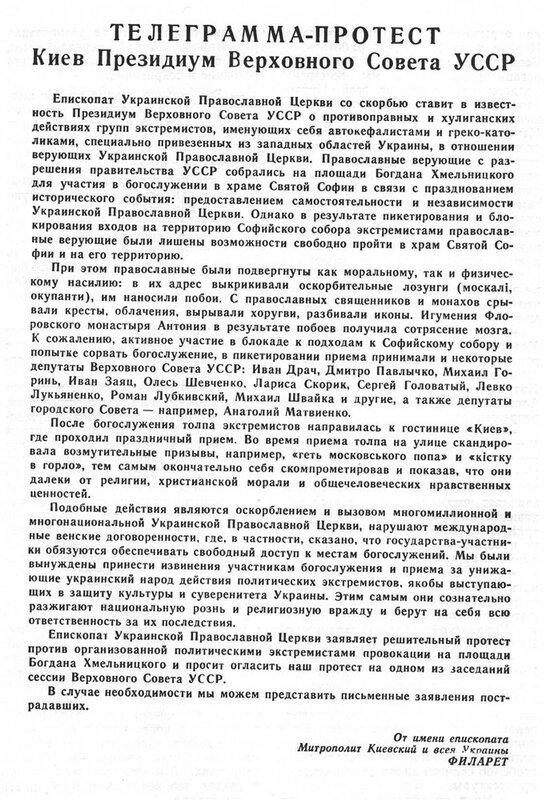 Письмо Филарета с протестами против националистических радикалов-автокефалистов