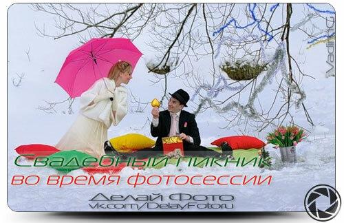 Свадебный пикник во время фотосессии на снегу