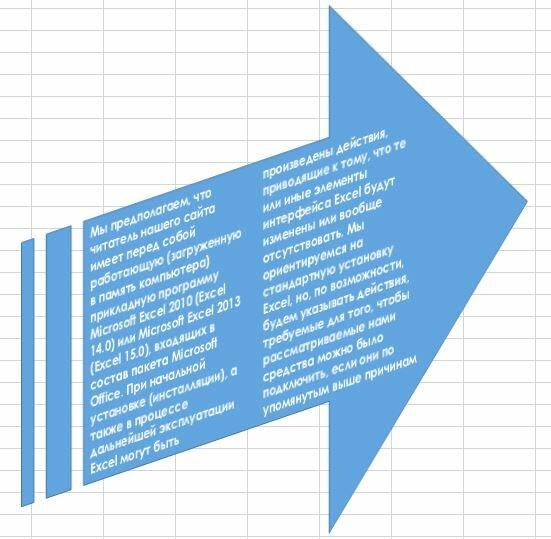 Рис. 153.2. Фигура с текстом