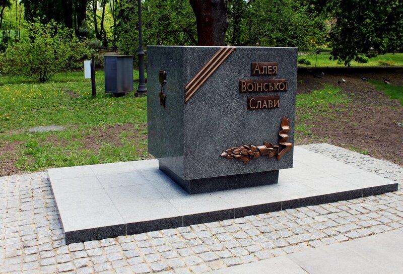 Камень в начале Аллеи воинской славы