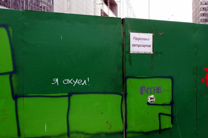 граффити ворота
