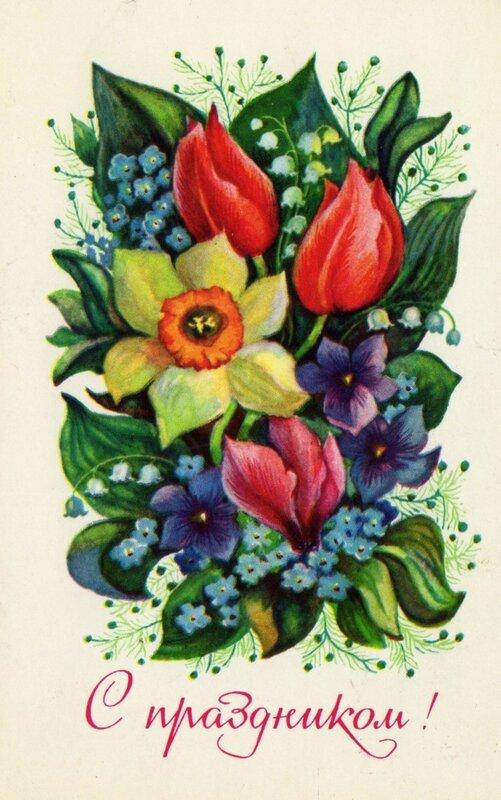 Советские открытки букеты