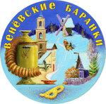 Венёвские баранки 5.jpg
