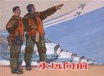 Авиация КНР