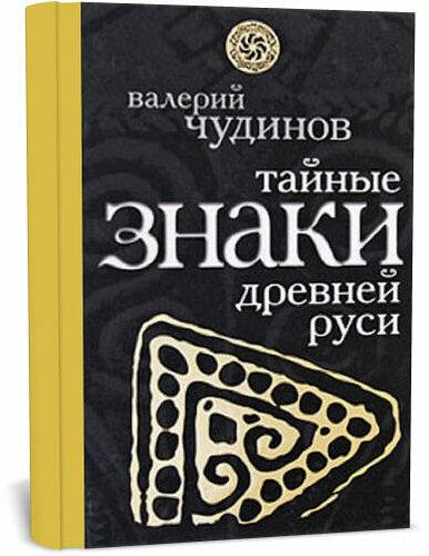 Чудинов В. А. Тайные знаки древней Руси