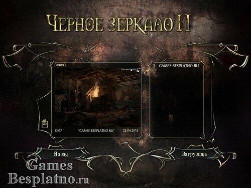Черное зеркало 2 / Black Mirror 2: Reigning Evil