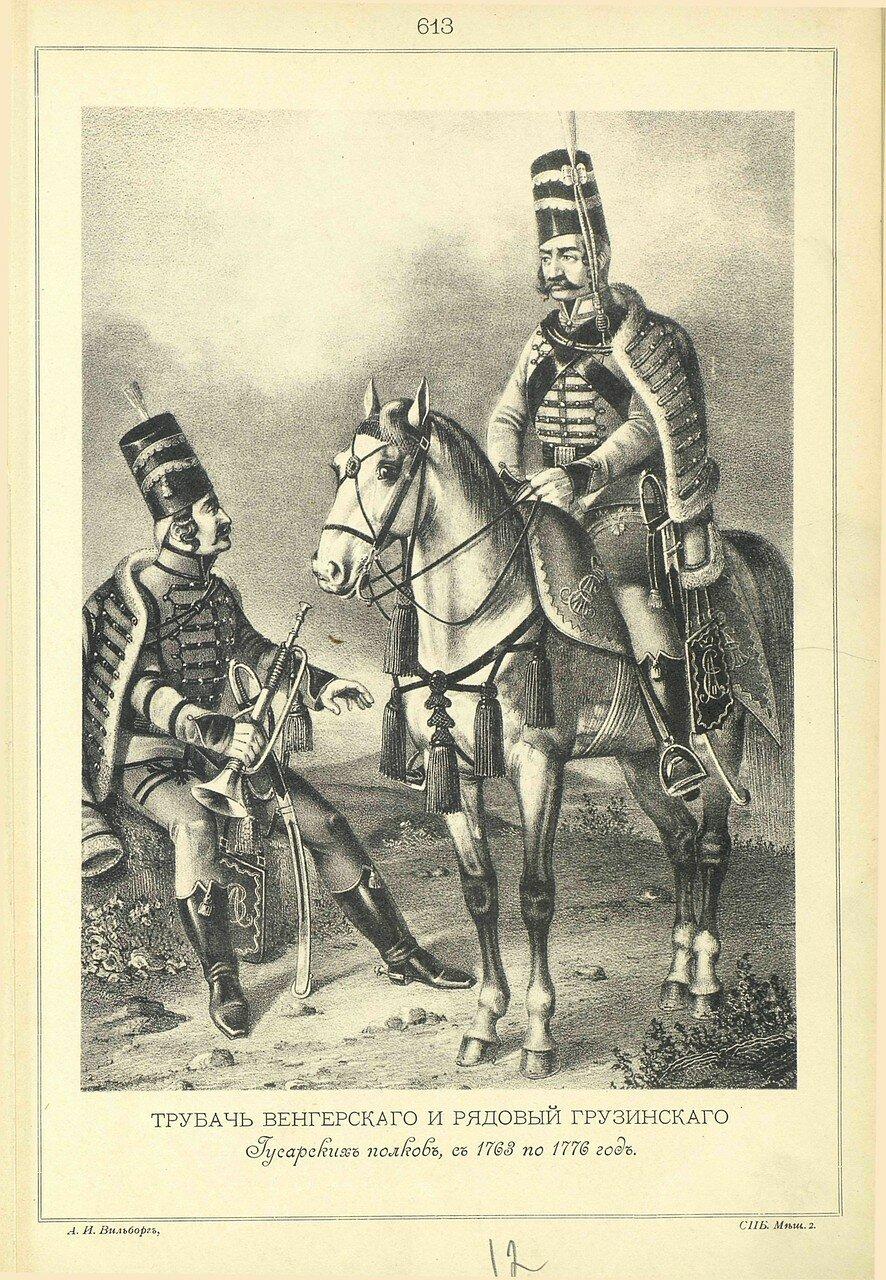 613. ТРУБАЧ Венгерского и РЯДОВОЙ Грузинского Гусарских полков, с 1763 по 1776 год.