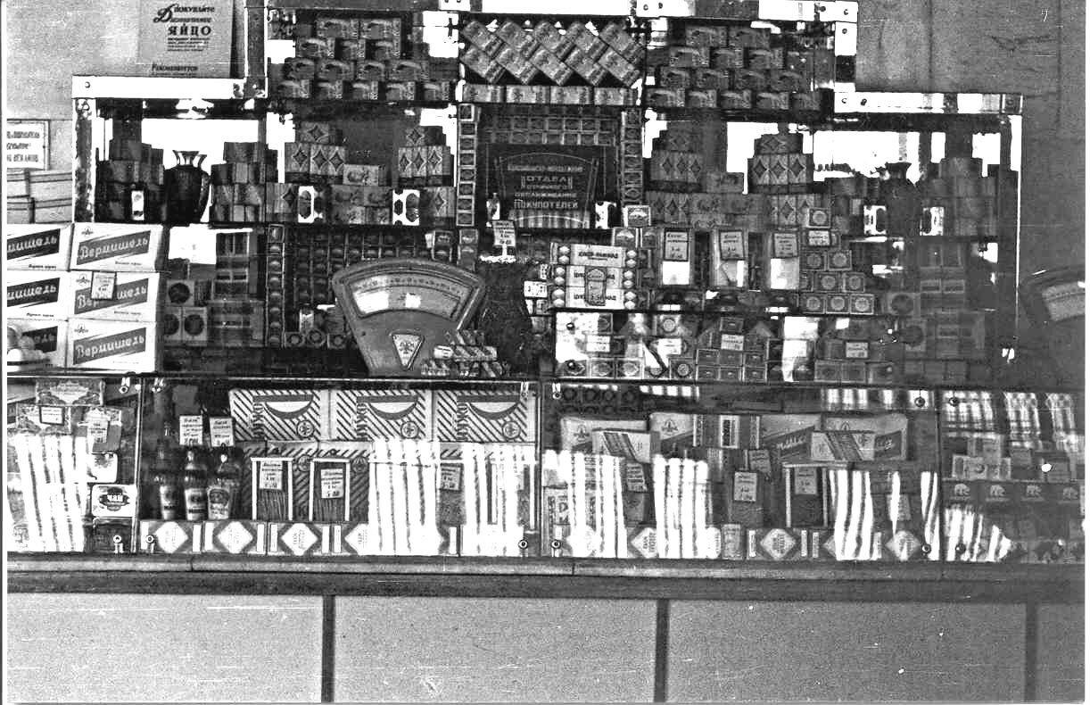 1960-е. Продовольственный магазин. Ленинград.  Бакалейно-кондитерский отдел