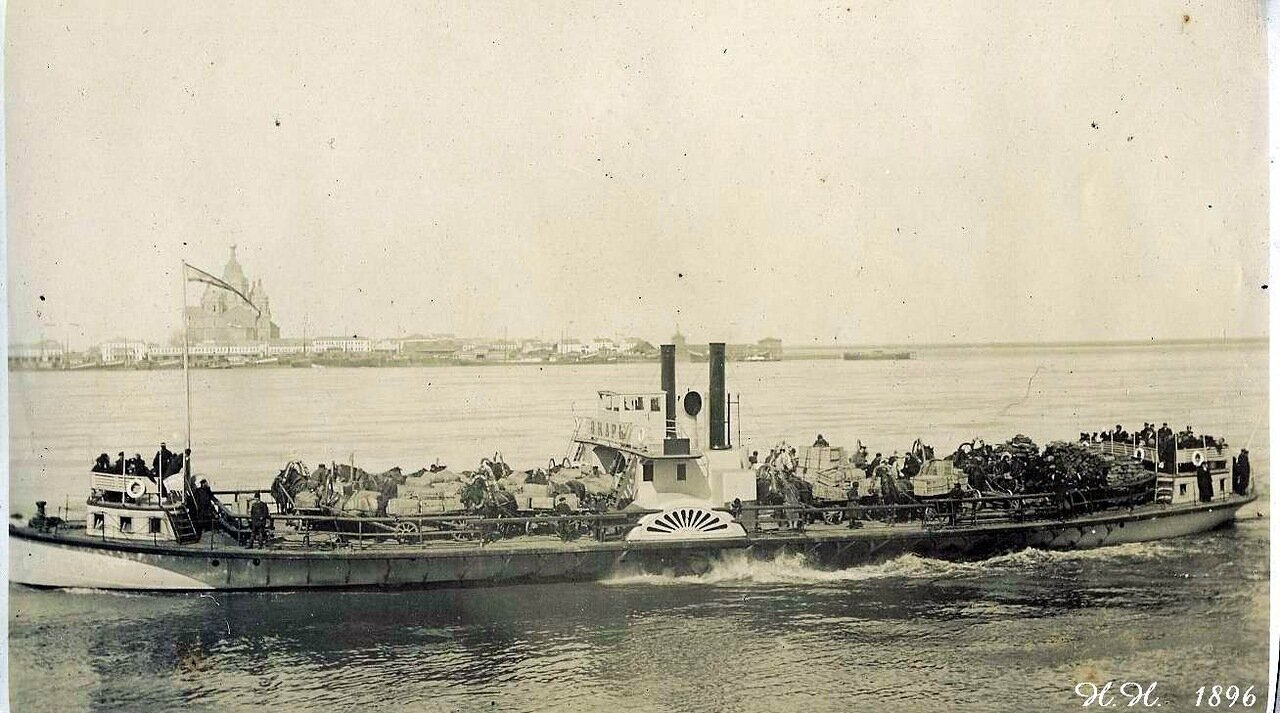 1896 г.