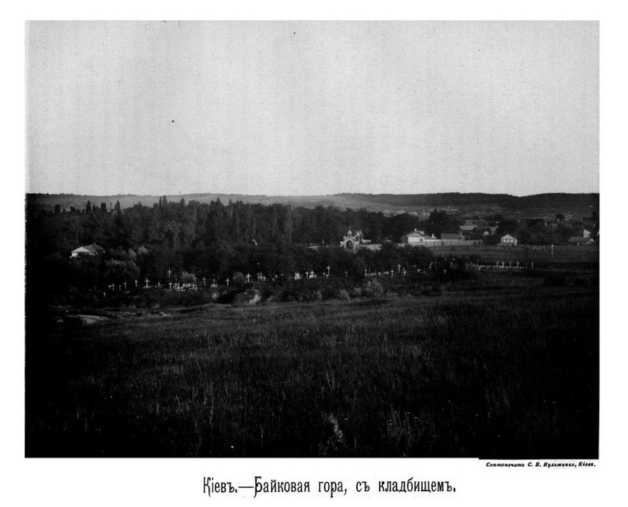 Байковая гора с кладбищем
