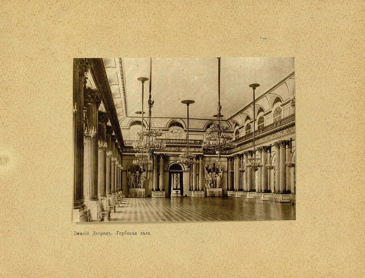 Гербовая зала
