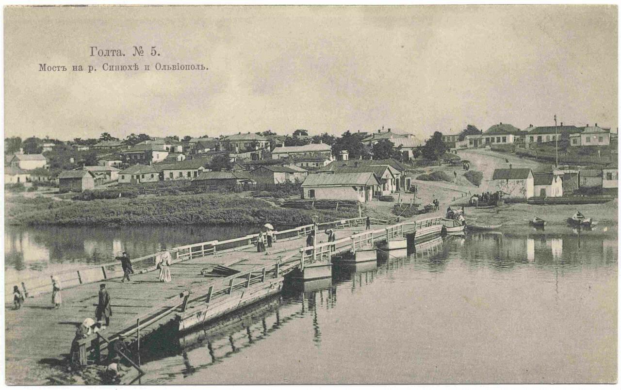 Мост на р.Синюхе и Ольвиополь