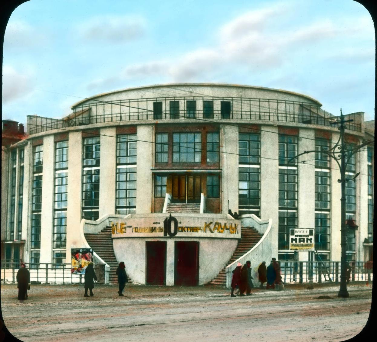 Москва. Клуб завода