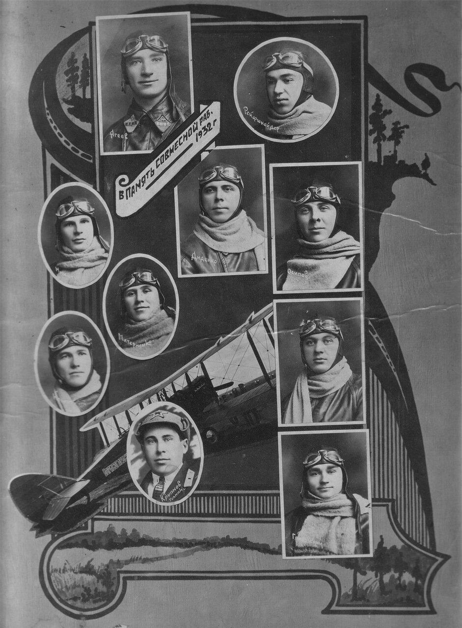 Курсы командиров звеньев 1932