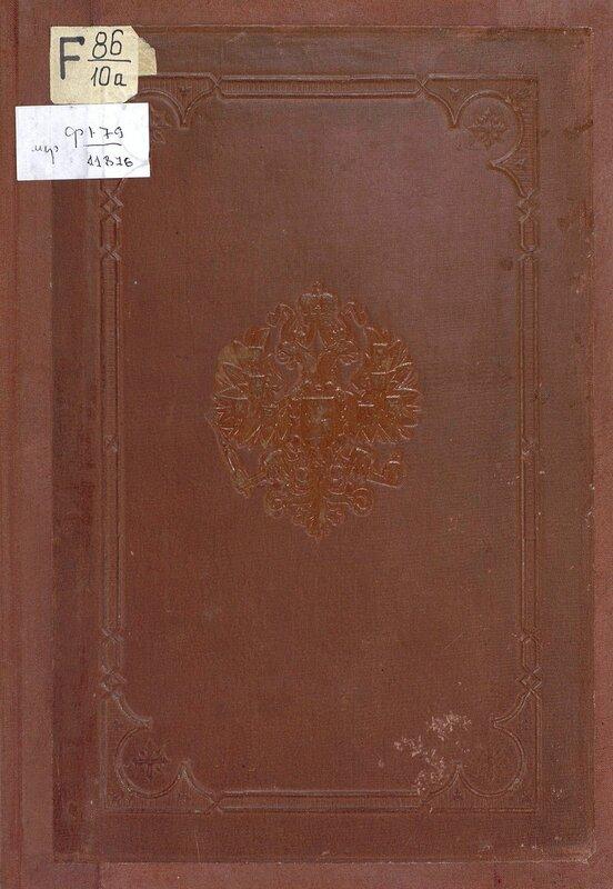 Гербы всех губерний и областей Российской империи по состоянию на 1880 год