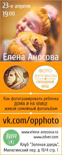 Елена Аносова