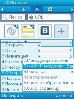 UC Browser, версия 7.8.0 (файловый менеджер)