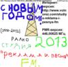 """Логотипы радио """"СРПФМ"""""""