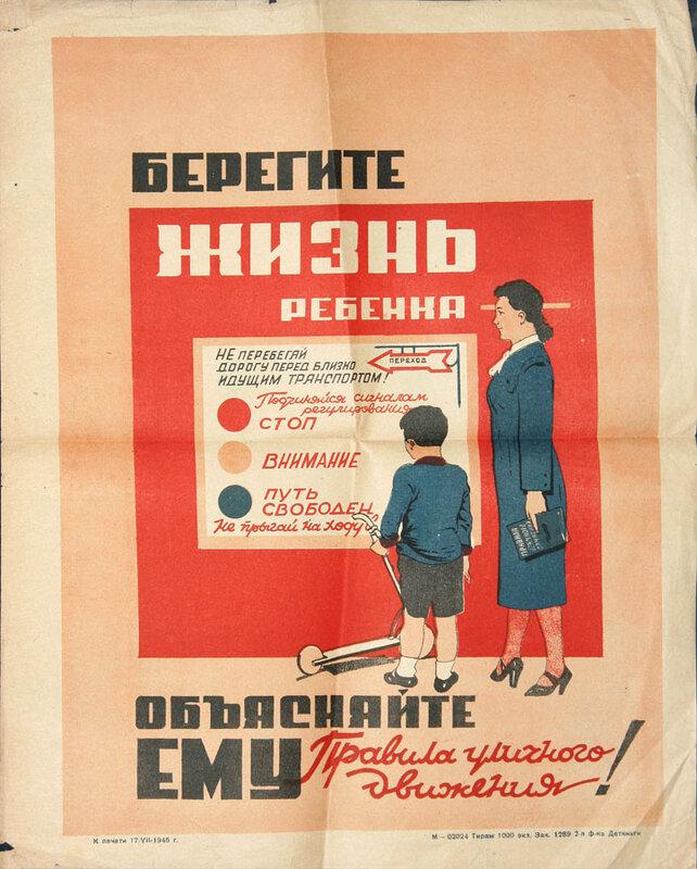 Советский педагогический плакат. Чему учили детей в СССР? 0_d098d_3eb647d2_XL