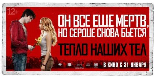 """Трейлер к фильму """"Тепло наших тел"""" (2013)"""